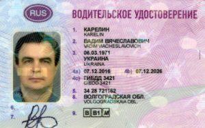 Как и где в подольске поменять водительское удостоверение