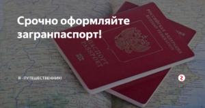 В краснодаре  где делают загран паспорта