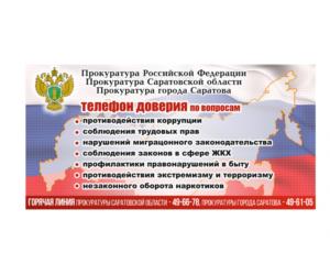 Телефон доверия прокуратура россии