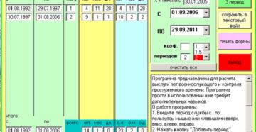 Рассчитать стаж службы в мвд онлайн калькулятор