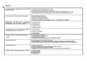 Ответы на тесты нипигазпереработка