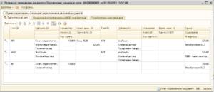 Бланки строгой отчетности бухгалтерский учет проводки