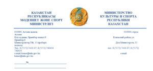 Как написать письмо в министеру образования рк