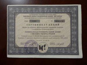 Московская недвижимость акции 1993 стоимость на 2020 год