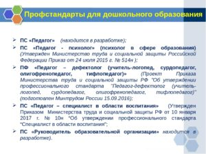 Профстандарт музыкальный руководитель 2020 утвержденный правительством рф