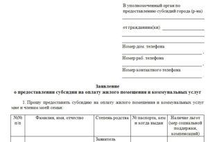 Заявление о доходах от неработающего для выплаты субсидии на квартиру