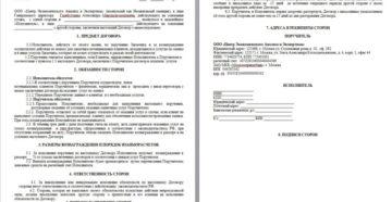 Договор поручение на оказание юридических услуг образец