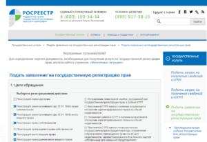 Как проверить переход права собственности онлайн