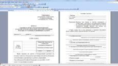 Образец заявления на получение выплат по программе переселение соотечественников