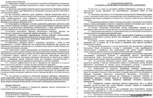 Макет коллективного договора лнр скачать