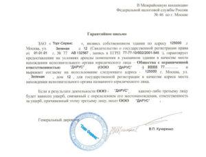 Письмо в ифнс о нахождении по юридическому адресу образец