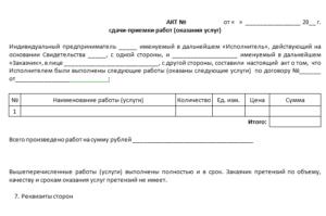 Акт разногласий к акту сдачи приемки оказанных услуг