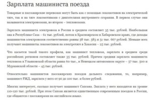 Какая зарплата у машиниста поезда в москве