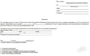 Образцы писем в налоговую инспекцию от физического лица