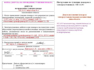 Акт допуск для подачи напряжения на электроустановку скачать