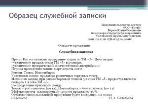 Служебная записка на утилизацию автомобиля