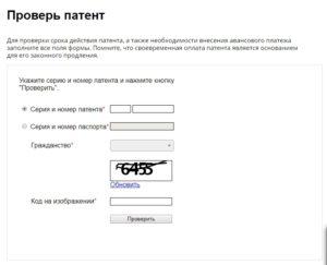 Сайт фмс москвы как узнать готовность патента