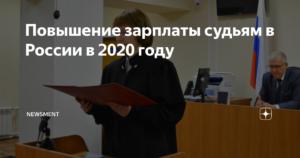 Индексация окладов судей в 2020 году