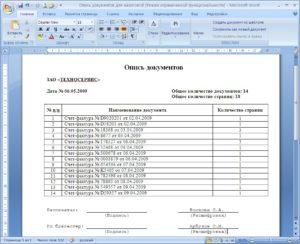 Как правильно составить опись документов для суда