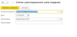 Снятие с регистрации транспортного средства в 1с 8 3