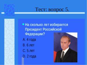 На сколько лет выбирается президент в россии