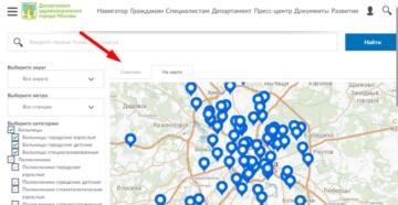 Как узнать какой поликлинике относится адрес белгород