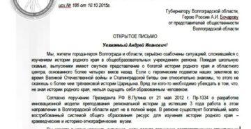 Как написать петицию губернатору волгоградской области