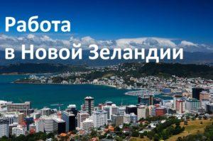 Работа в новой зеландии для русских вакансии 2020