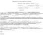 Заявление об отмене судебного приказа апк рф образец