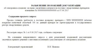 Запросы разъяснений по 44 фз сроки