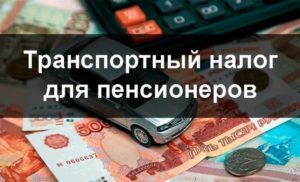 Плата по транспортному налогу в ярославле для пенсионеров