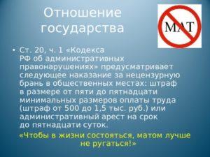 Запрет нецензурной брани