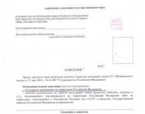 Бланк заявления на носителя русского языка бланк скачать 2020