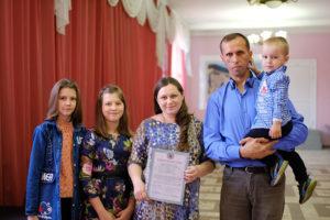 Программа молодая семья очередь бийск