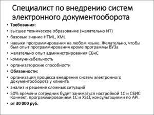 Должностная инструкция электронный документооборот