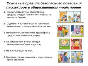 Правила поведения в общественном транспорте обж для начальных классов