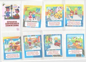 Книжка малышка правила дорожного движениядля детей в картинках онлайн