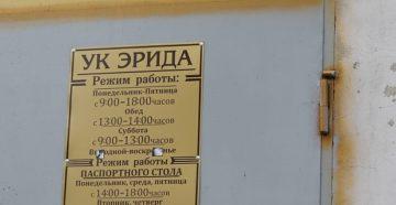 Паспортный стол усольского района иркутской области