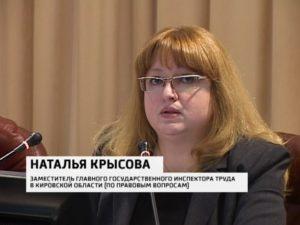 Трудовая инспекция кировской области официальный сайт