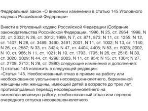 Статья 390 ук рф