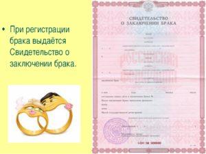 Зачем свидетельство о браке при оформлении пенсии