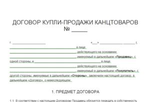 Договор на канцтовары 30 70 образец