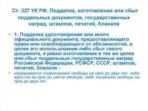 327 ук рф использование заведомо подложного документа срок давности