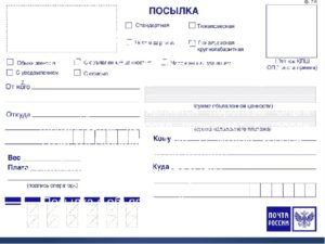 Форма 7 п адресный ярлык на посылку