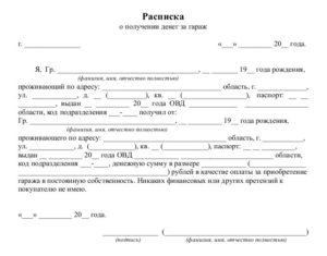 Расписка в получении денежных средств за гараж образец задаток