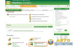 Как оплатить госпошлину за замену водительского удостоверения через сбербанк онлайн