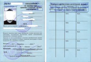 Сколько стоит лицензия на травматическое оружие 2020 в екатеринбурге