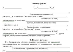 Договор аренды зерноуборочных машин с оператором
