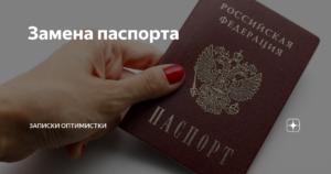 Где можно заменить паспорт в воронеже испорчен