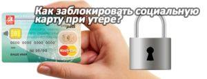 Как заблокировать социальную карту москвича   утерена